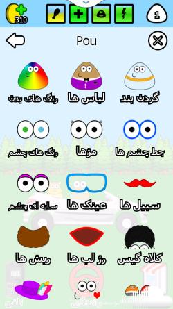 دانلود بازی پو Pou نسخه فارسی برای اندروید12