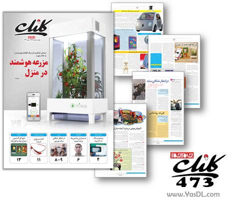 دانلود کلیک 473 - ضمیمه فن آوری اطلاعات روزنامه جام جم