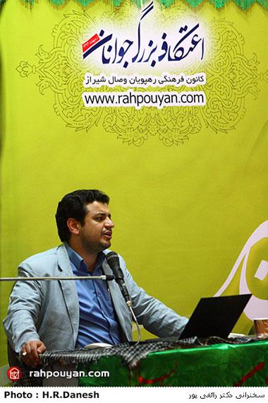 دانلود سخنرانی استاد رائفی پور - اعتکاف - شیراز - 24 اردیبهشت 93