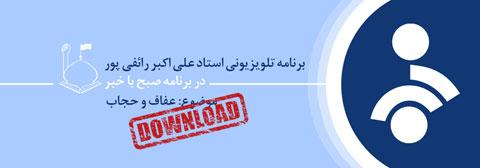 دانلود برنامه تلویزیونی استاد رائفی پور در شبکه خبر - حجاب و عفاف - 5 تیر 93