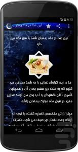دانلود نرم افزار توشه رمضان 93 برای اندروید