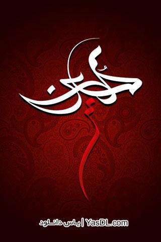 دانلود نرم افزار امام حسین (ع) برای اندروید