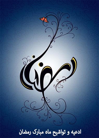 دانلود ادعیه و تواشیح مخصوص ماه مبارک رمضان