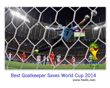 دانلود کلیپ بهترین سیوهای دروازه بانان در جام جهانی 2014