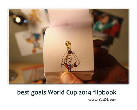 دانلود کلیپ 3 گل برتر جام جهانی 2014 به صورت انیمیشن متحرک (فلیپ بوک)