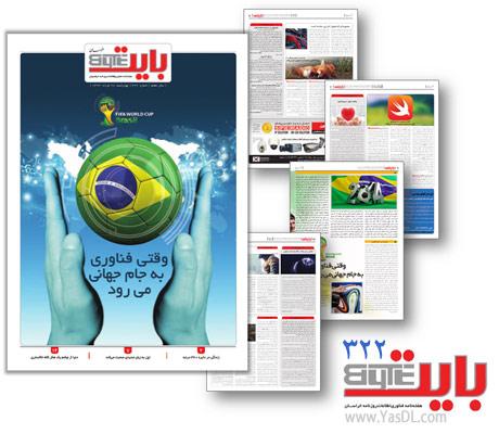 دانلود بایت 322 - ضمیمه فناوری روزنامه خراسان