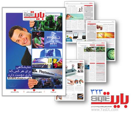 دانلود بایت 323 - ضمیمه فناوری روزنامه خراسان
