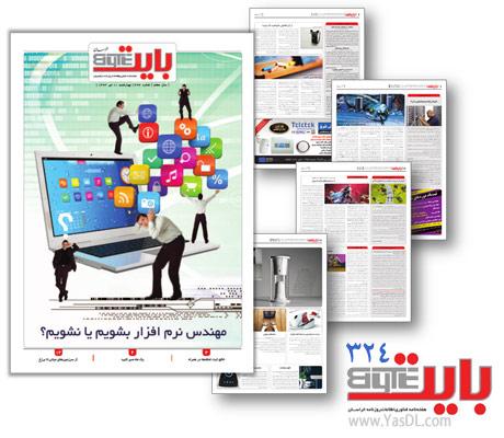 دانلود بایت 324 - ضمیمه فناوری روزنامه خراسان
