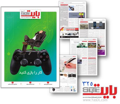 دانلود بایت 325 - ضمیمه فناوری روزنامه خراسان