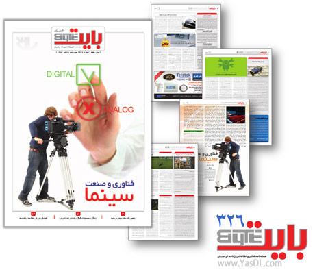 دانلود بایت 326 - ضمیمه فناوری روزنامه خراسان