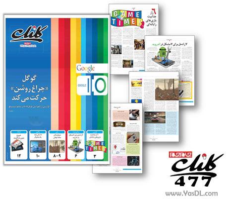 دانلود کلیک 477 - ضمیمه فن آوری اطلاعات روزنامه جام جم
