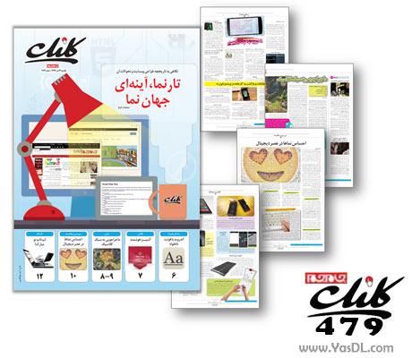 دانلود کلیک 479 - ضمیمه فن آوری اطلاعات روزنامه جام جم