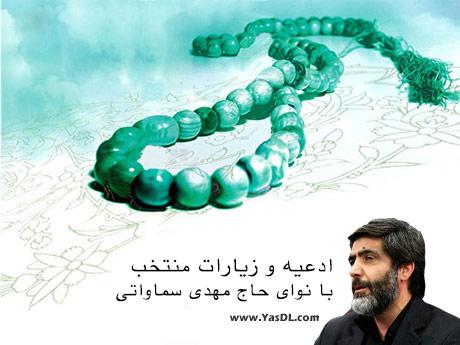 دانلود ادعیه و زیارات با صدای حاج مهدی سماواتی