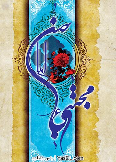 دانلود مولودی میلاد امام حسن (ع) از محمود کریمی 93