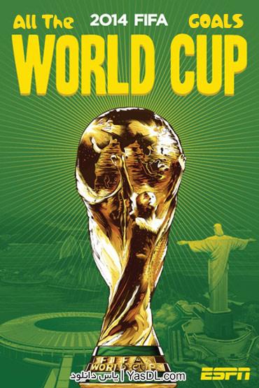 دانلود کلیپ تمامی گل های جام جهانی 2014 برزیل FIFA World Cup 2014