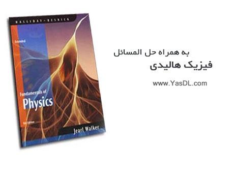 دانلود کتاب فیزیک هالیدی ویرایش (8 و 9 و 10) + فارسی + حل المسائل