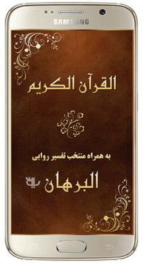 دانلود قرآن مبین 2.0.2 برای اندروید + ترجمه و صوت و تفسیر