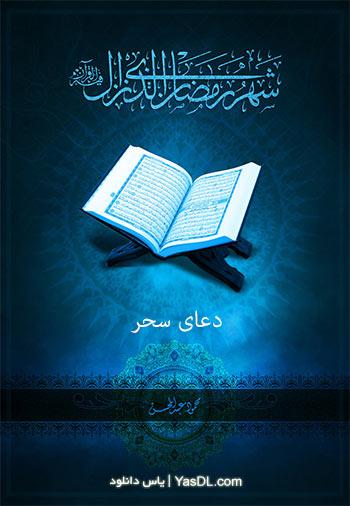 دانلود دعای سحر ماه مبارک رمضان با صدای مداحان مشهور