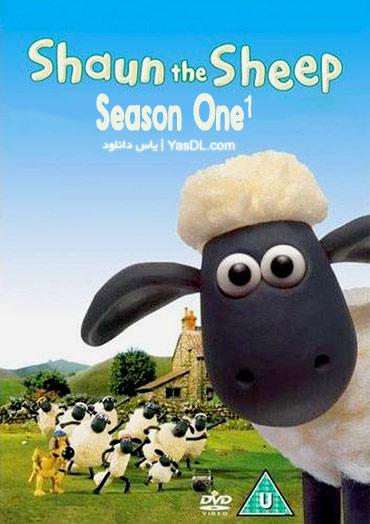 دانلود فصل اول سریال کارتونی بره ناقلا Shaun the Sheep Season 1 2006