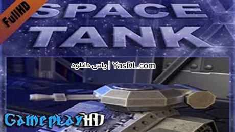 دانلود بازی کم حجم Space Tank برای PC