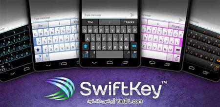 دانلود SwiftKey Keyboard v5.0.2.3 - کیبورد حرفه ای برای اندروید