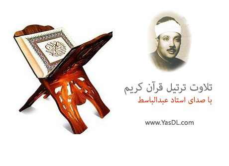 دانلود ترتیل قرآن کریم با صدای استاد عبدالباسط - جز به جز