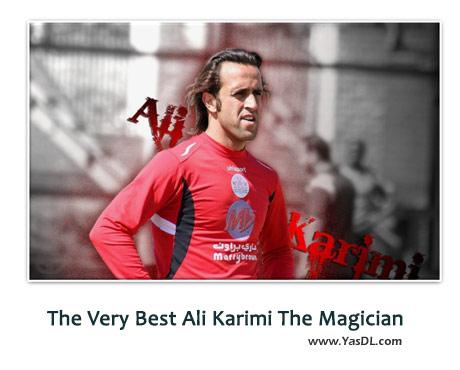 دانلود کلیپ گل ها و مهارت های علی کریمی Ali Karimi The Magician