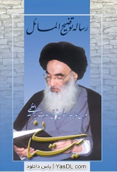 Ayatullah Sistani's Edition Of The Explanation Result 95 PDF Format