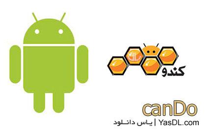 دانلود کندو CanDo v2.2.0.122 - برنامه مارکت ایرانی برای اندروید