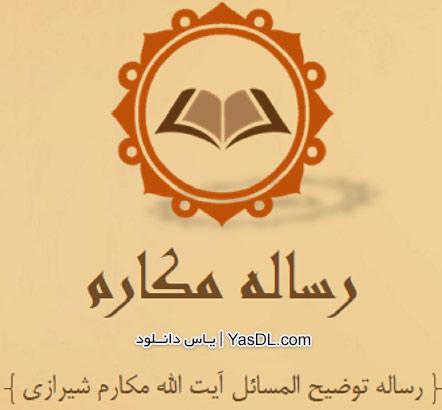 دانلود رساله آیت الله مکارم شیرازی برای اندروید