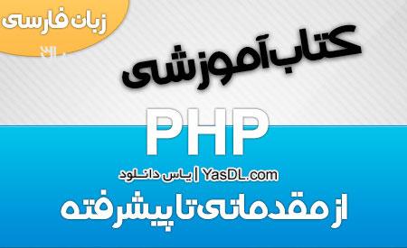 دانلود کتاب آموزش PHP از مقدماتی تا پیشرفته به زبان فارسی