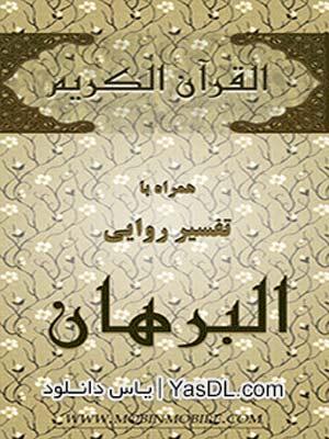 دانلود نرم افزار قرآن مبین برای اندروید - قرآن کریم و تفسیر
