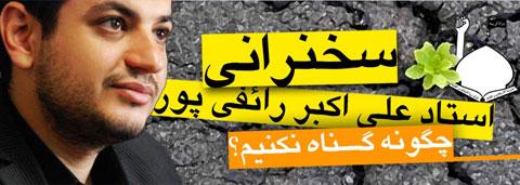 دانلود سخنرانی رائفی پور - چگونه گناه نکنیم - 1 تا 6 مرداد ماه رمضان 93