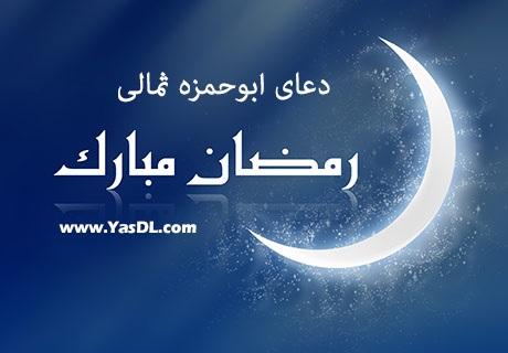 دانلود دعای ابوحمزه ثمالی با صدای حاج رضا بکائی