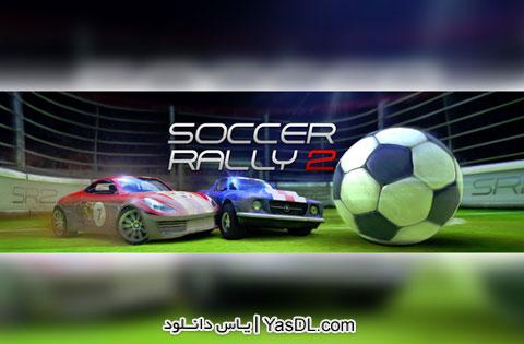 دانلود بازی Soccer Rally 2 v1.08 برای اندروید + نسخه بی نهایت