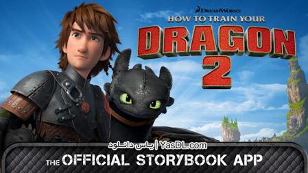 دانلود بازی How To Train Your Dragon 2 v1.0.1 برای اندروید