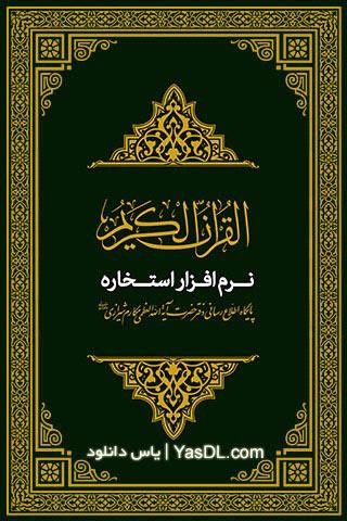 دانلود برنامه استخاره آیت الله مکارم شیرازی برای اندروید