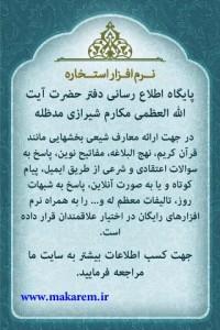 دانلود برنامه پند آموز در محضر آیت الله بهجت (ره) برای اندروید