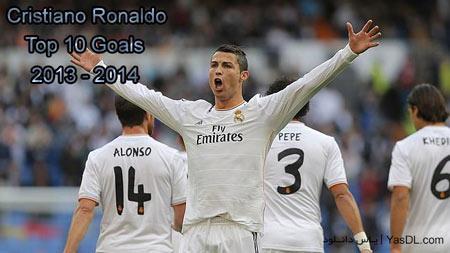 دانلود کلیپ 10 گل برتر کریس رونالدو در فصل 2013 - 2014 با کیفیت HD