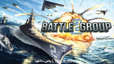 دانلود بازی کم حجم Battle Group 2 برای PC