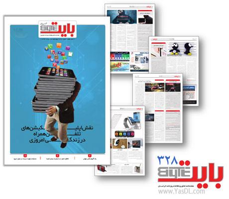 دانلود بایت 328 - ضمیمه فناوری روزنامه خراسان