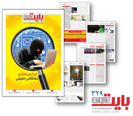 دانلود بایت 329 - ضمیمه فناوری روزنامه خراسان