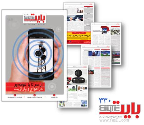 دانلود بایت 330 - ضمیمه فناوری روزنامه خراسان