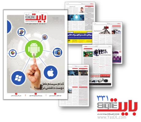 دانلود بایت 331   ضمیمه فناوری روزنامه خراسان