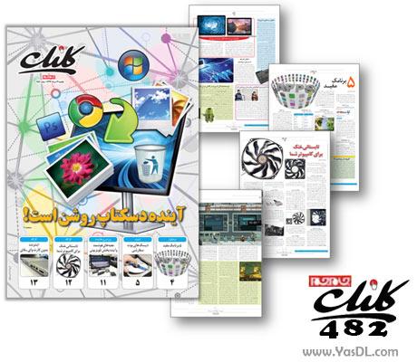 دانلود کلیک 482 - ضمیمه فن آوری اطلاعات روزنامه جام جم