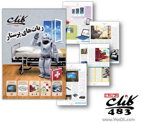 دانلود کلیک 483 - ضمیمه فن آوری اطلاعات روزنامه جام جم