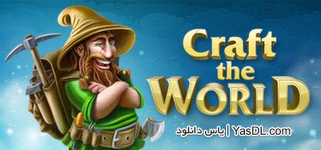 دانلود بازی کم حجم Craft The World برای PC