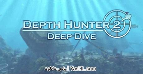 دانلود بازی Depth Hunter 2 Deep Dive برای PC