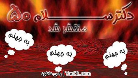 دکتر سلام   دانلود کلیپ طنز سیاسی دکتر سلام 50