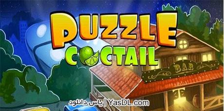 دانلود بازی کم حجم Puzzle Cocktail برای کامپیوتر
